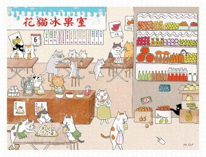 Pintoo 1200 Plastic Puzzle - Ms. Cat - Fruits Dessert Shop